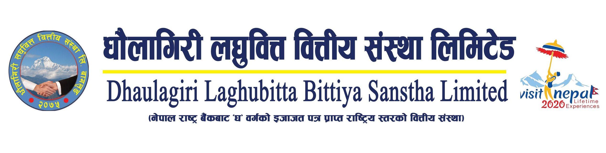 Dhaulagiri Laghubitta Bittiya Sanstha Limited